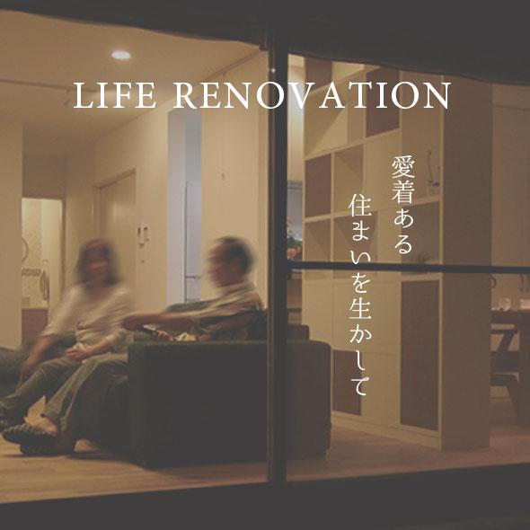 愛着ある住まいをいかして長く暮らす家だからシンプルで飽きない普遍的なデザインがいい。