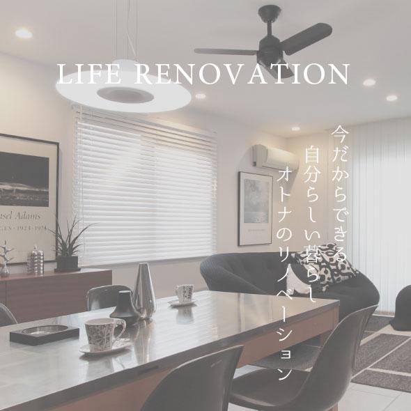 もう一度、自分らしい暮らしに…オトナのリノベーション