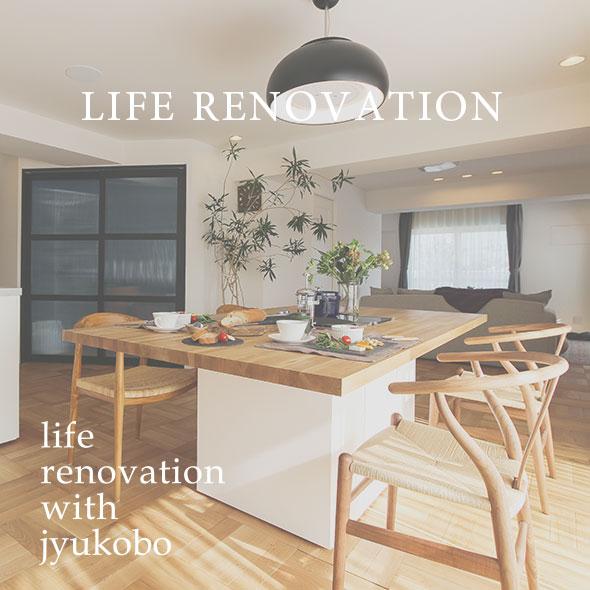 暮らしをリノベーション