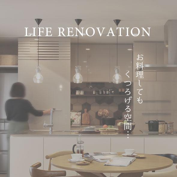 お料理しても寛げる空間。日々の暮らしに人の思いは募るから、思い出の詰まった住まいを大切にしていきたい。