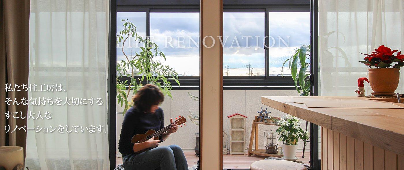 私たち住工房は、そんな気持ちを大切にする、すこし大人なリノベーションをしています。