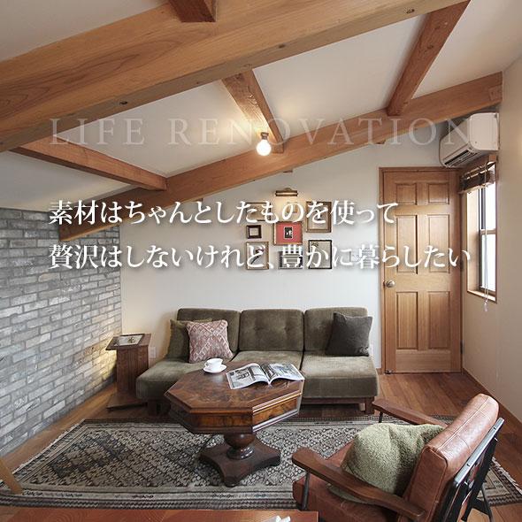 素材はちゃんとしたものを使って贅沢はしないけれど、豊かに暮らしたい。