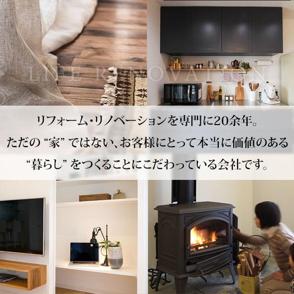 """名古屋、東郷町にてリフォーム・リノベーションを専門に20余年。ただの """"家"""" ではない、お客様にとって本当に価値のある""""暮らし"""" をつくることにこだわっている会社です。"""