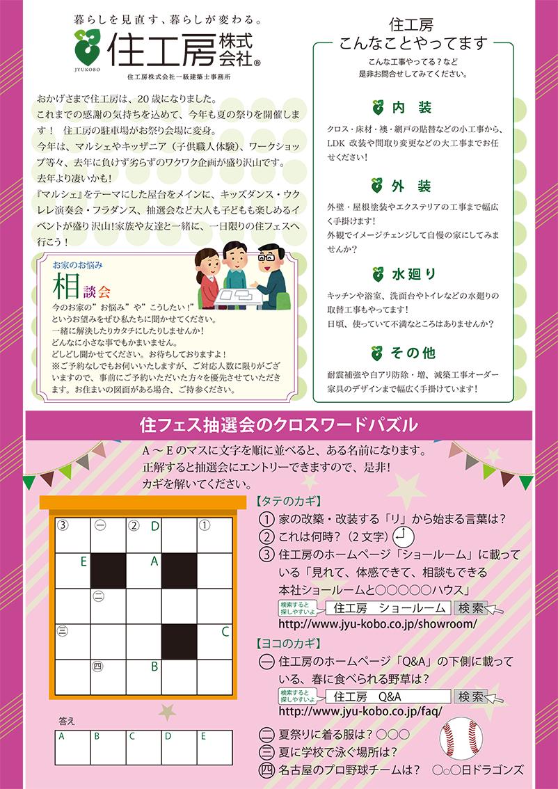 東郷町 夏祭り 「住工房フェスティバル2016」