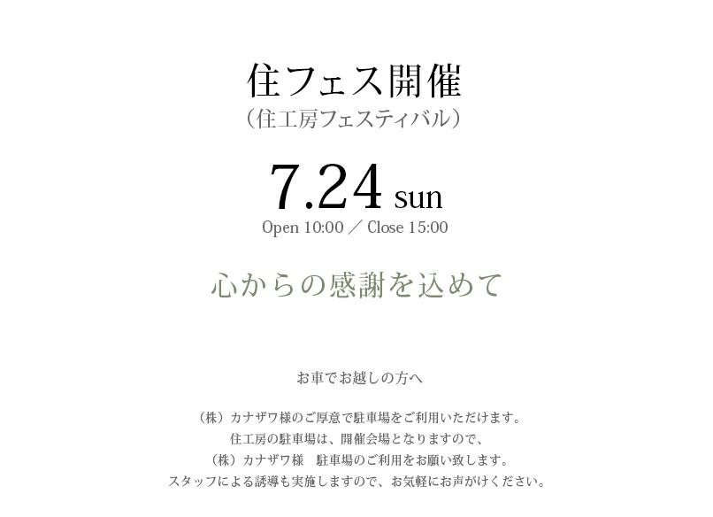 東郷町 夏祭り 「住工房フェスティバル2016」のご案内