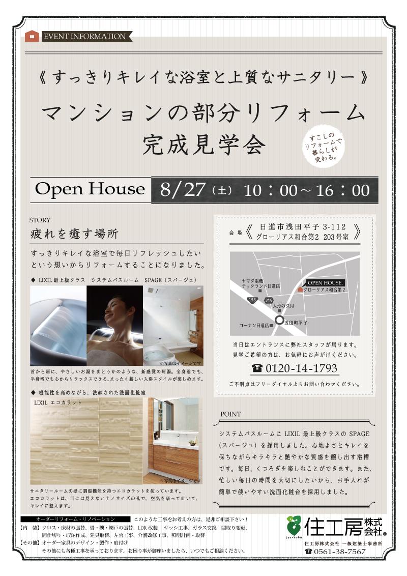 マンションの部分リフォーム 完成見学会 2016/8/27