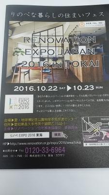 リノベーションEXPO2016チラシ