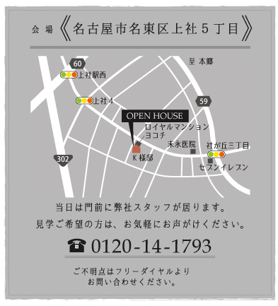 熊谷様邸 オープンハウス 会場地図