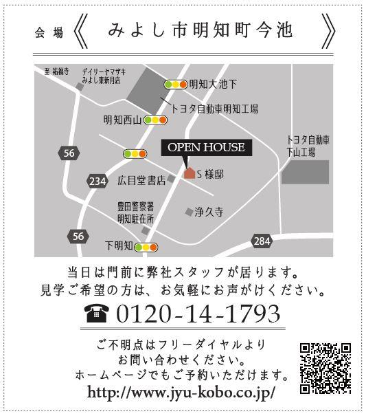 オープンハウス 地図 2016/12/23