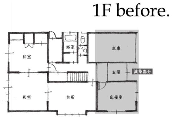 I様邸:1階平面図「before」