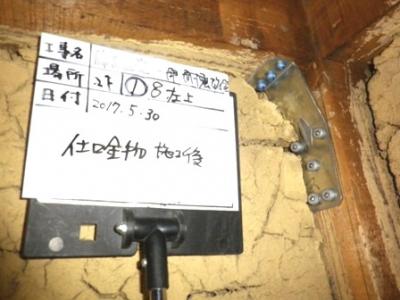 耐震補強 仕口金物の取付の様子2