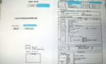 耐震診断書 評点