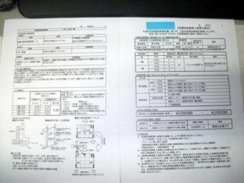 耐震診断書 評点2