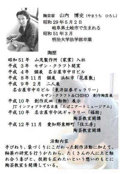 山内先生の陶歴