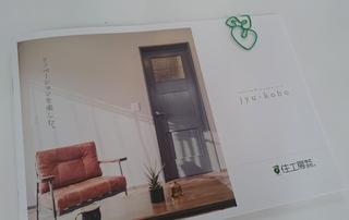 カタログと住工房ロゴマークのクリップ