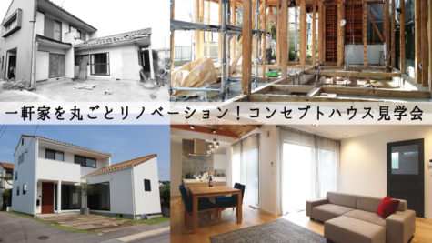 東郷町のコンセプトハウス見学会 住工房