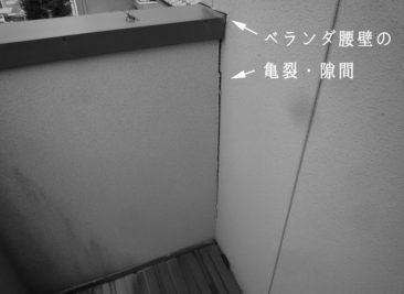 before:壁の亀裂
