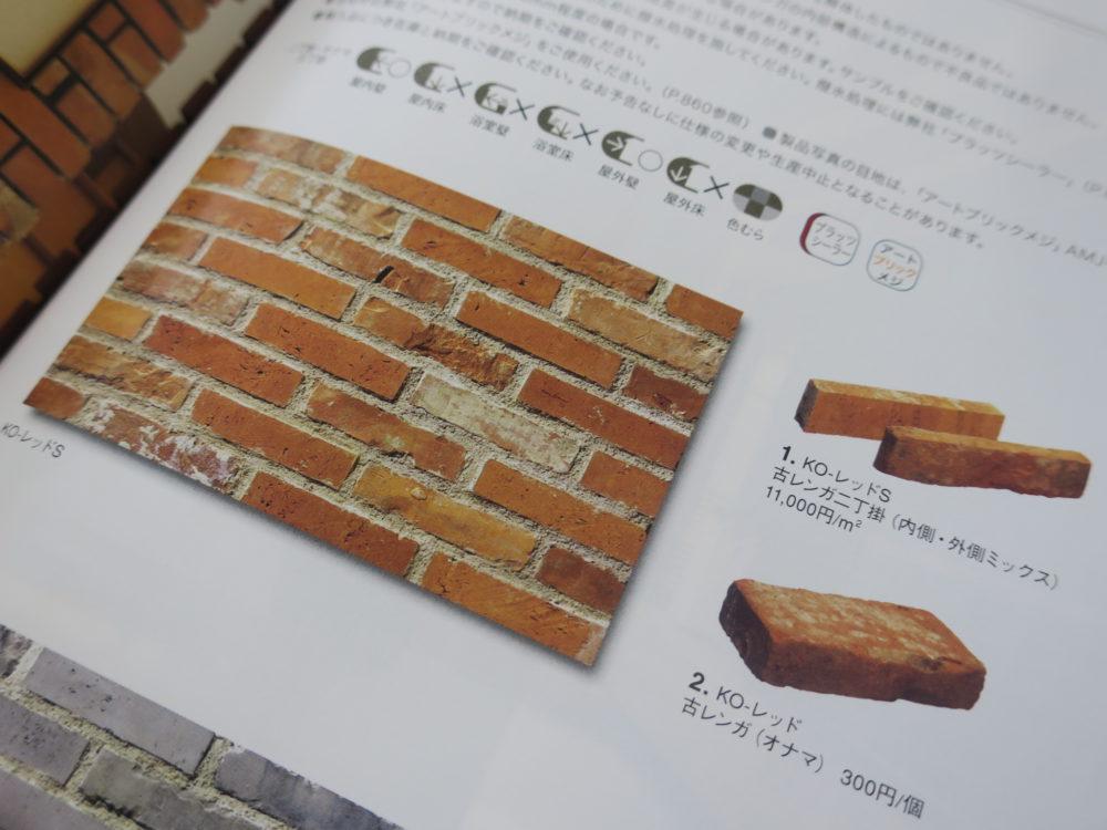 ビンテージレンガ名古屋モザイク古窯碑