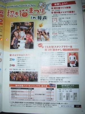瀬戸市の招き猫祭り案内
