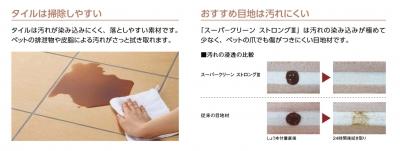 LIXILカタログ【タイルが変えるペットとの暮らし】より引用