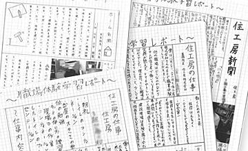 職場体験のレポート新聞が届きました。