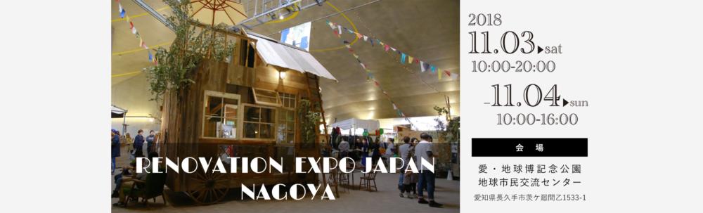 リノベーションEXPO2018 nagoya