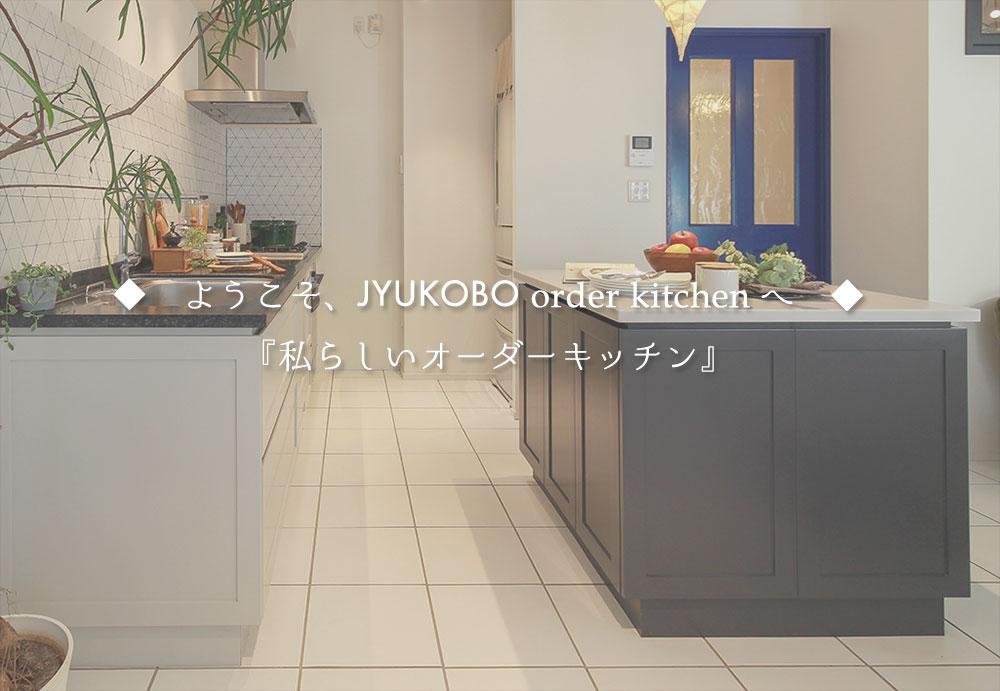 >オーダーメイドキッチン&リフォームキッチン