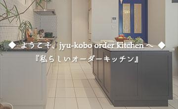 オーダーメイド キッチン、キッチン リフォーム