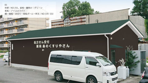 外壁塗装イメージ図(森のくすりやさん)