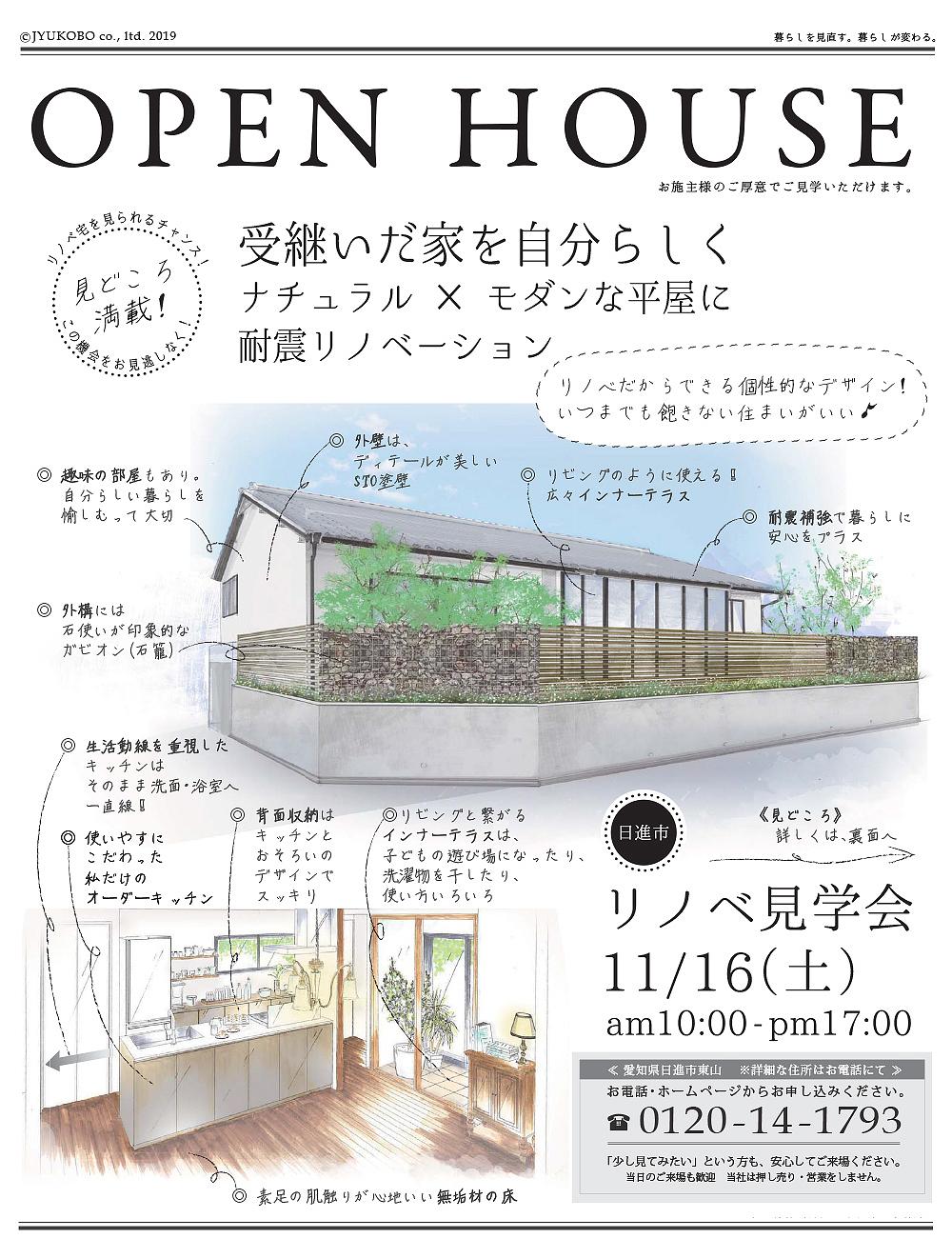 愛知県 日進市の 戸建リノベーション 完成見学会
