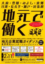 地元企業就職ガイダンス 2020/2/11