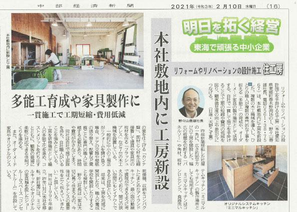 中部経済新聞 16面 明日を拓く経営 東海で頑張る中小企業