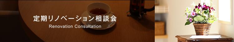 定期リノベーション相談会