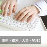 採用:管理事務(総務・人事・経理)