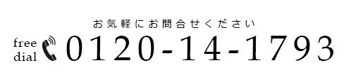 freecall 0120-14-1793