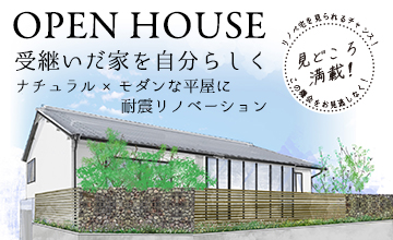 戸建リノベーション 完成見学会:11月16日(土)