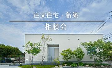 9月の注文住宅・新築・オンライン相談会:毎週(金・土)