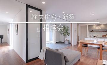 7月の注文住宅・新築・オンライン相談会