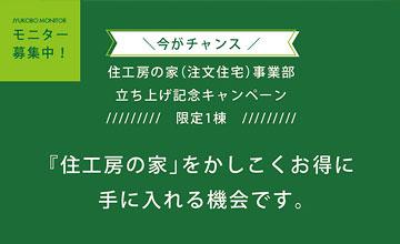 モニターハウス キャンペーン:限定1棟(応募締切 9月30日