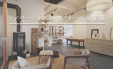 4月のリノベ・新築 相談会:2021/5/15・22・29(土)