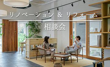 10月のリノベ・リフォーム相談会:2021/10/2・9・16・23・30(土)