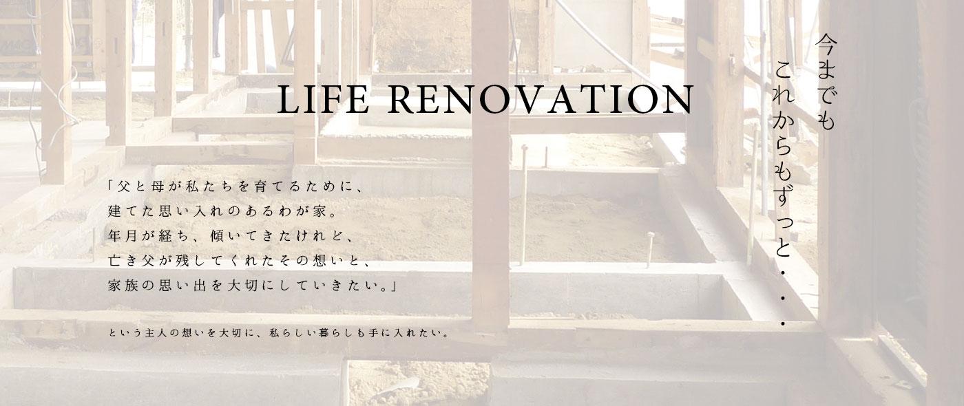今までも、これからもずっと、住む人の思いを大切にします。life renovation 住工房