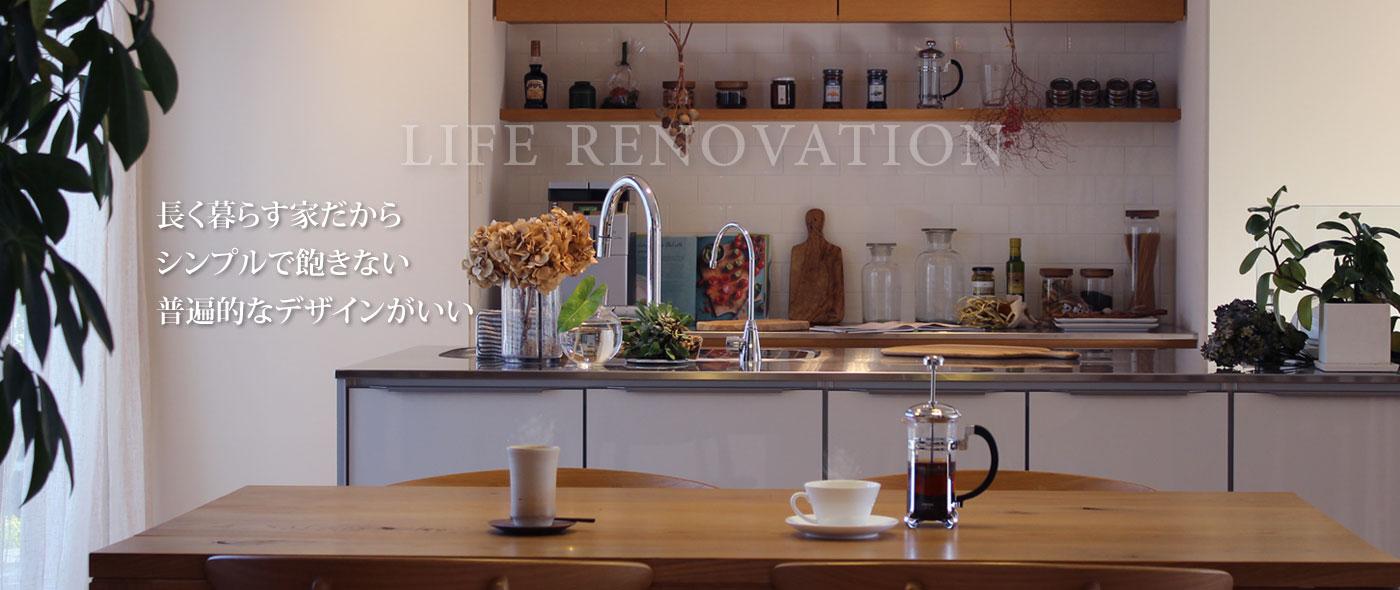 長く暮らす家だからシンプルで飽きない普遍的なデザインがいい。