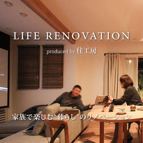 """LIFE RENOVATION 家族で楽しむ""""暮らし""""のリノベーション"""