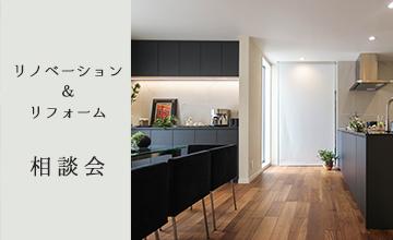 8月のリノベーション・リフォーム相談会:2020/9/5・12・19・26(土)