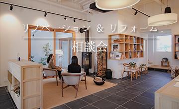 2月のリノベ相談会:2021/2/6・13・20・27(土)