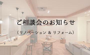9月のリノベーション・リフォーム相談会:9月7日・14日・21日・28日(土)