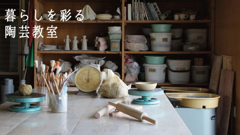 暮らしを彩る陶芸教室