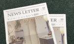 住工房の季刊誌「NEWS LETTER」